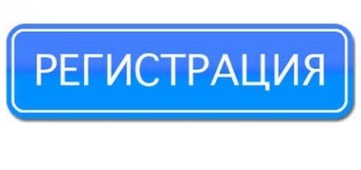 Логотип «Betcity». Регистрация