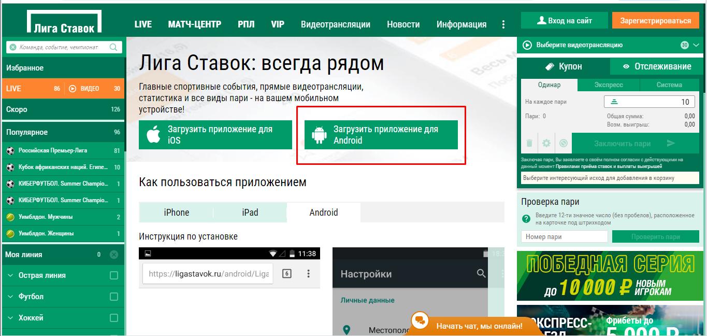 лига для android ставок приложение