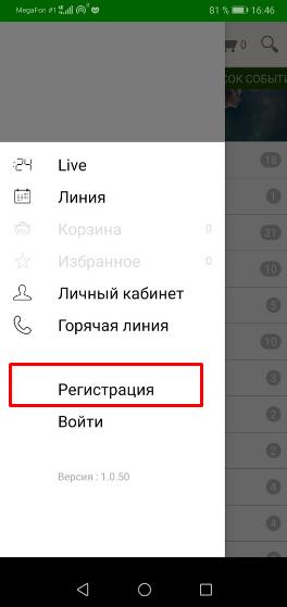 регистрация в лс с андроид