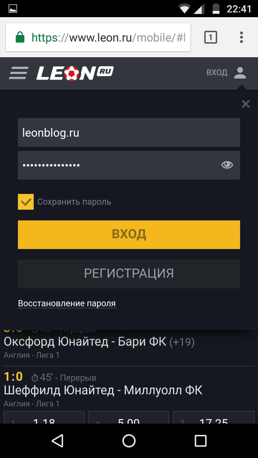 БК «Леон» (ставки на спорт). Вход на сайт с мобильного