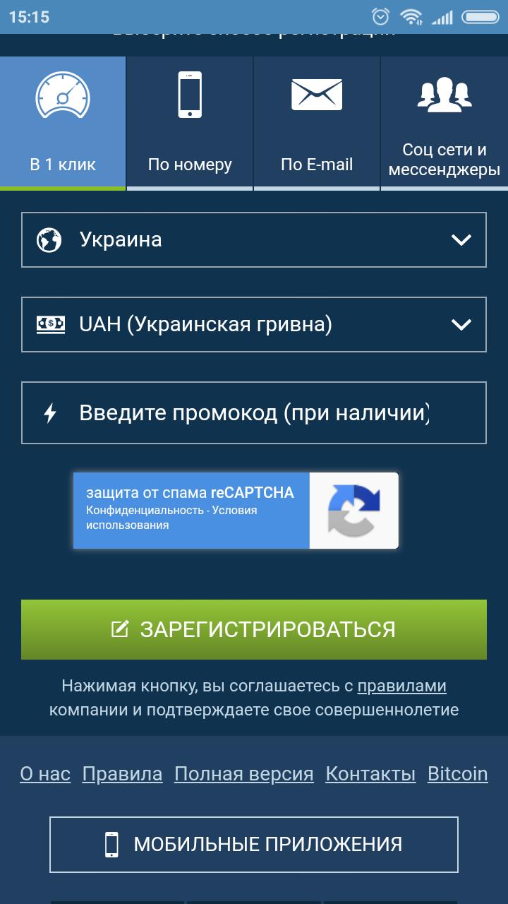 mobile registrasion 1xbet