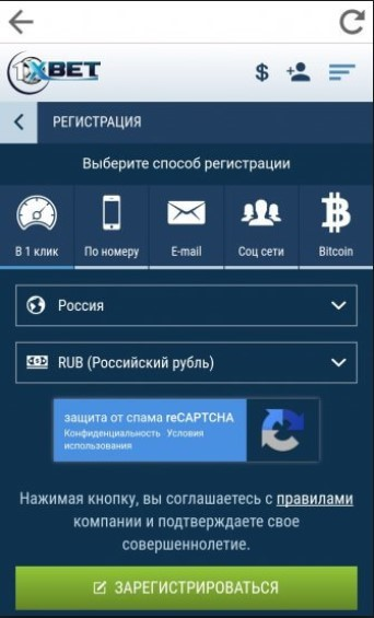 1xbet регистрация с мобильного
