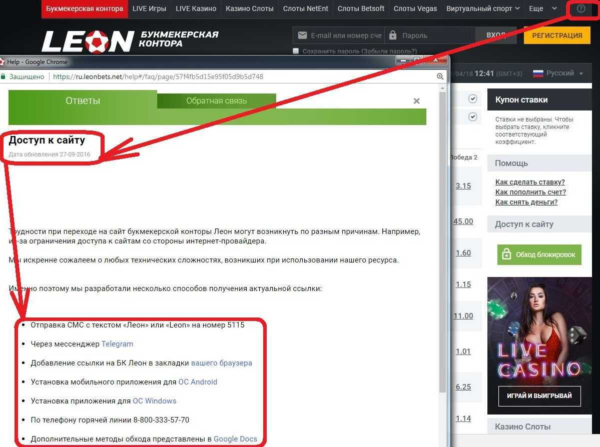 """«Леон» (ставки на спорт) - вход на сайт в """"Личный кабинет"""". Способы"""