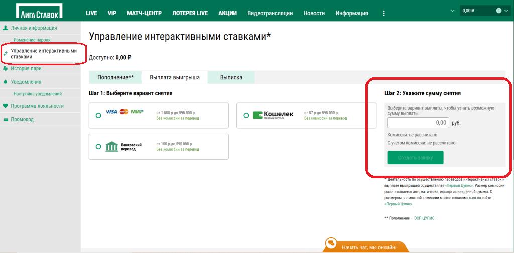 вывод на карту в ligastavok ru