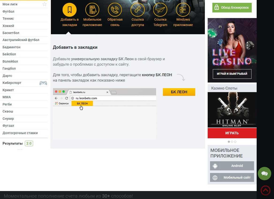 Закладка браузера «Леон БК». Зеркало сайта, работающее на сегодня