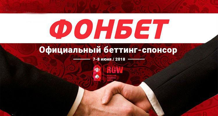 Букмекер Фонбет выступит спонсором RGW-2018