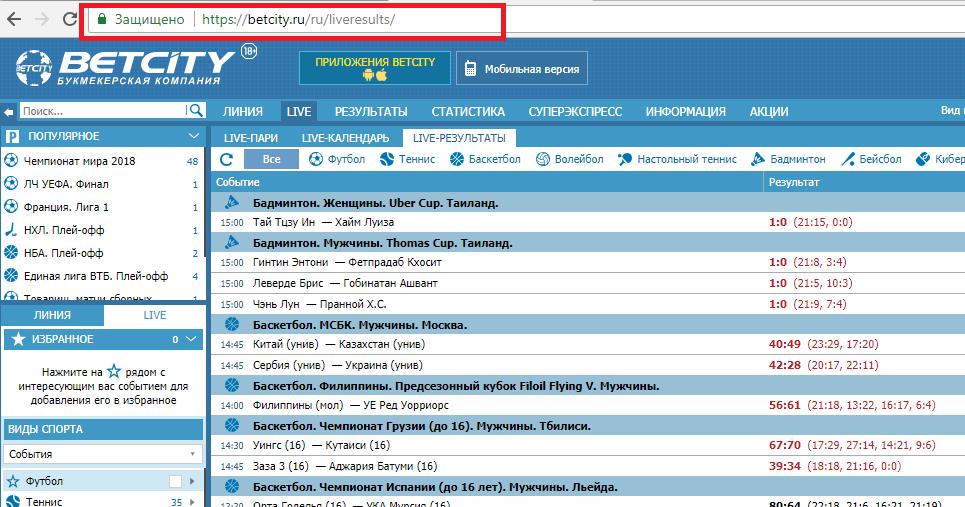 Адресная строка Betcity ru