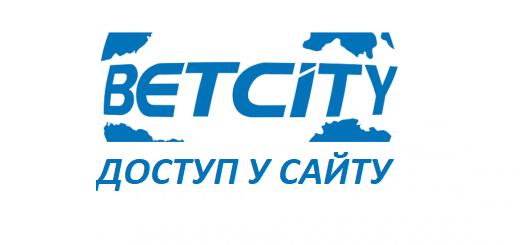 Betcity – доступ к сайту