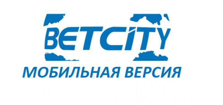 Betcity мобильная версия