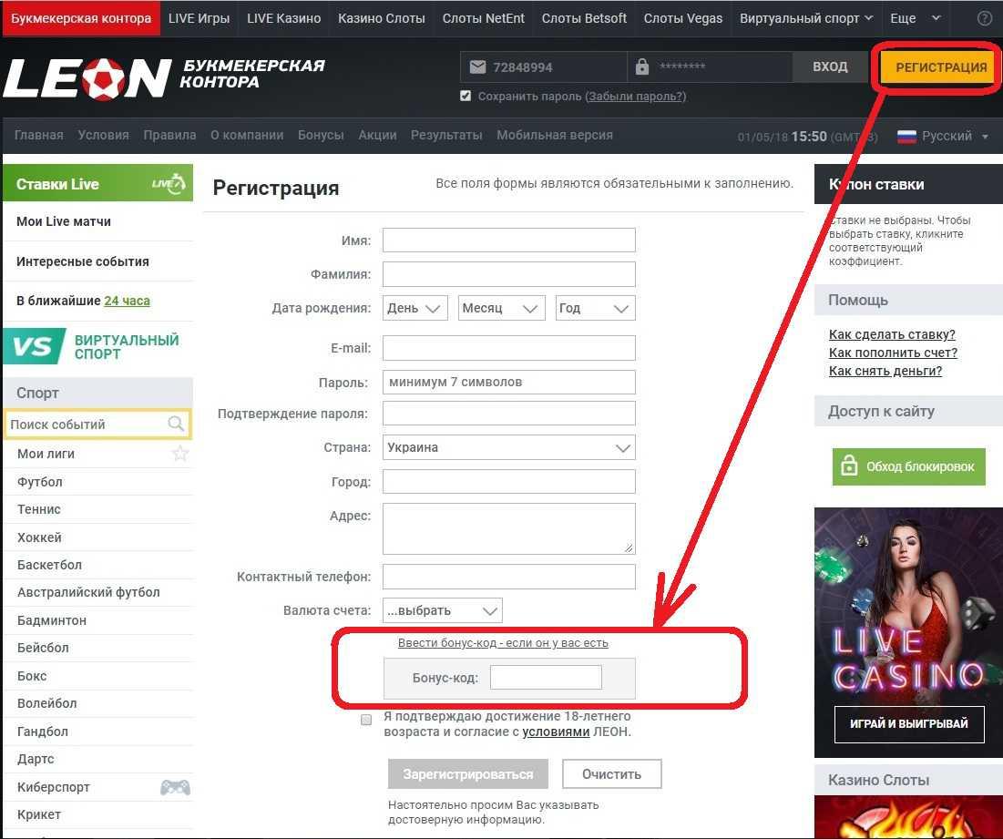 Куда вводить бонус-код «Леон» при регистрации 2018