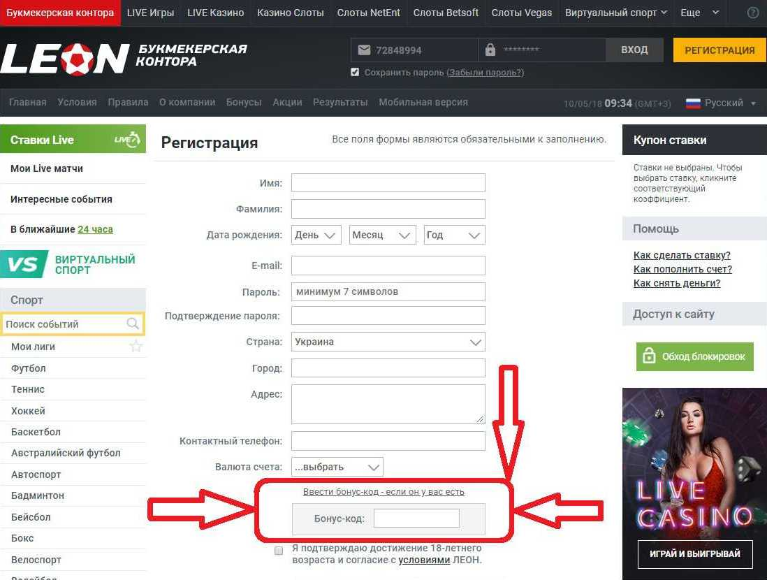 Бонус БК «Леон» регистрация