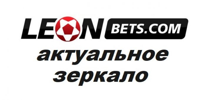 официальный сайт казино леон зеркало на сегодня
