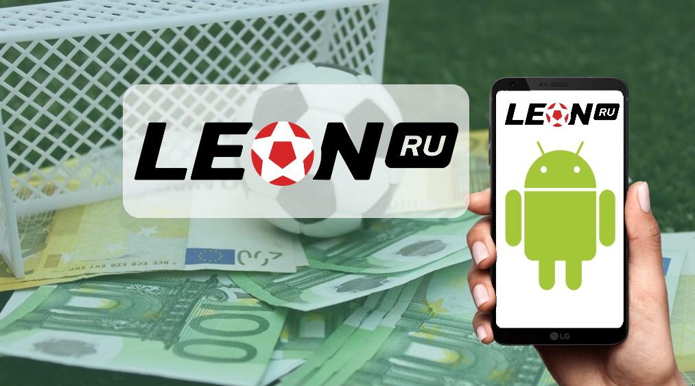 Скачать БК Леон на Андроид: особенности установки и регистрации полной версии
