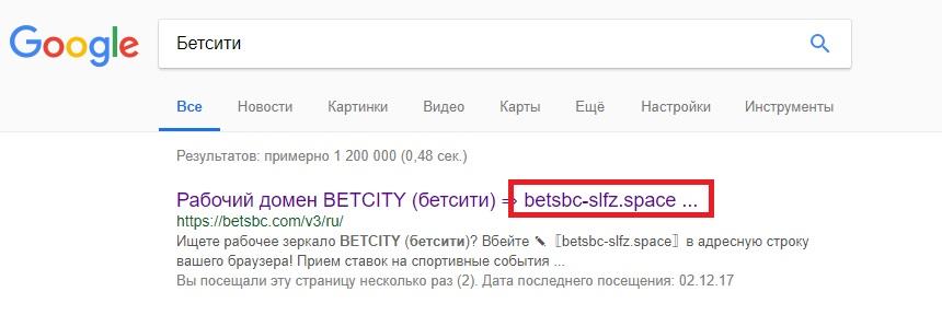 Поиск через гугл зеркала bet city
