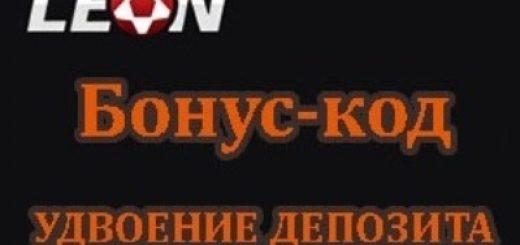 Логотип: бонус-код «Леон» при регистрации 2018