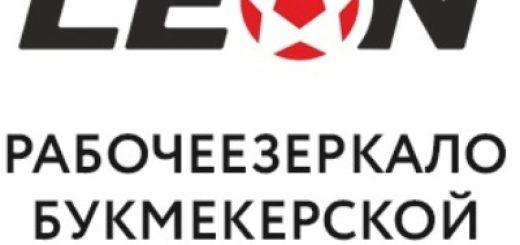 Логотип «Леонбетс». Зеркало, рабочее и актуальное на сегодня
