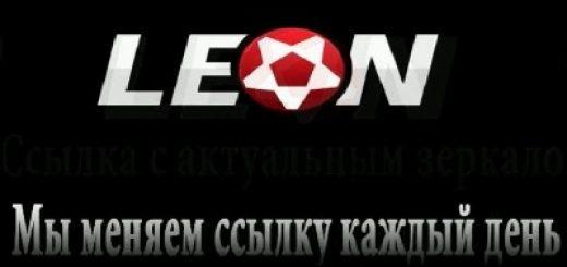 Логотип «Леонбетс». Зеркало БК
