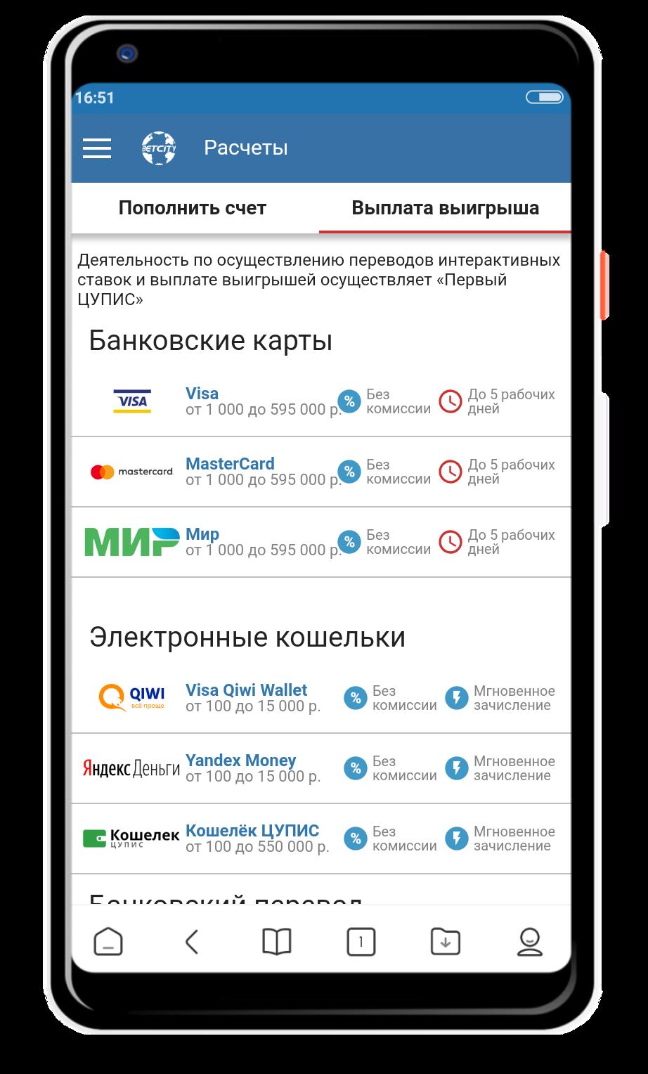 платежи в mobile betcity