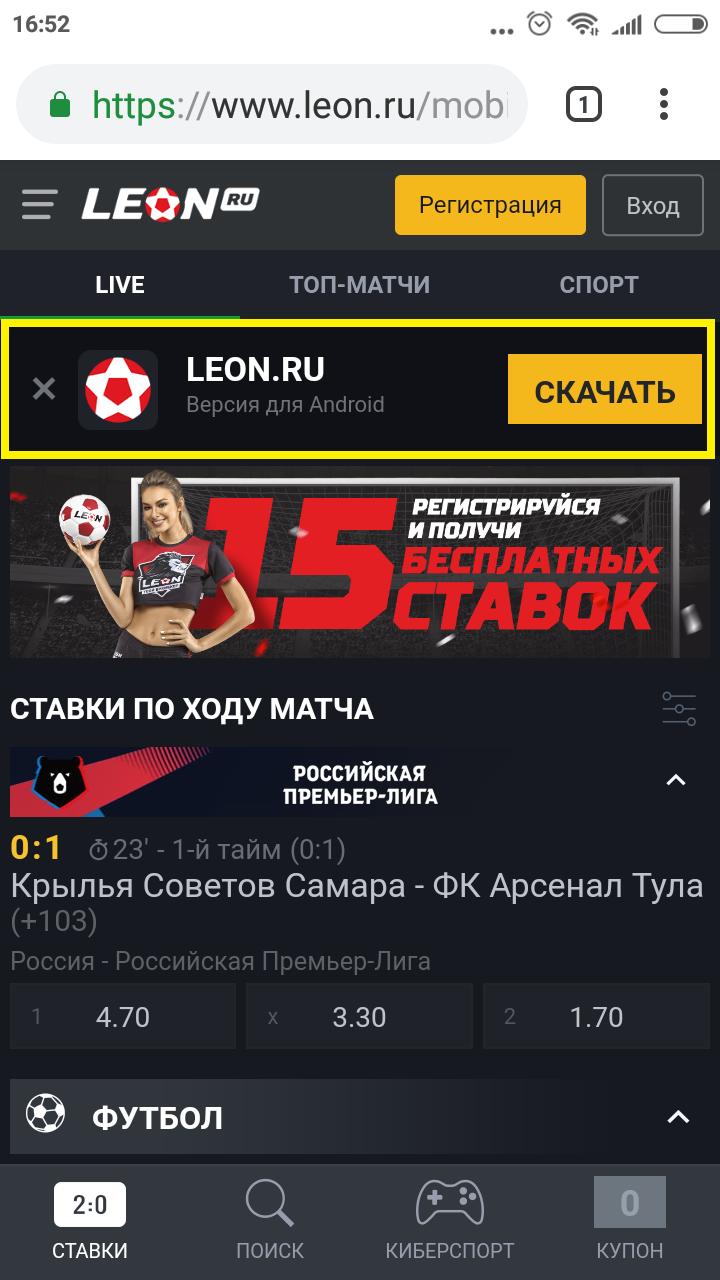 Скачать БК «Леон» на андроид бесплатно