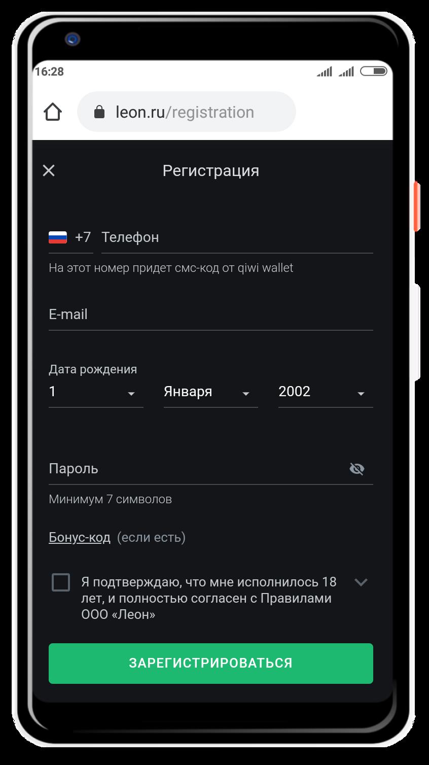 Регистрация в БК Леон ру с телефона