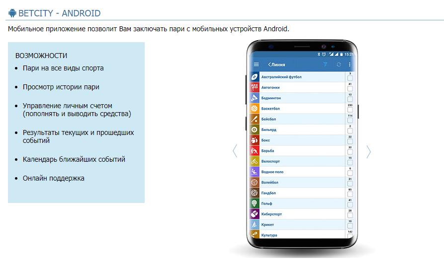Скачать приложение Бетсити на android