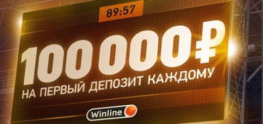 Бонус от «ВИНЛАЙН» в 100 000 рублей еще доступен!