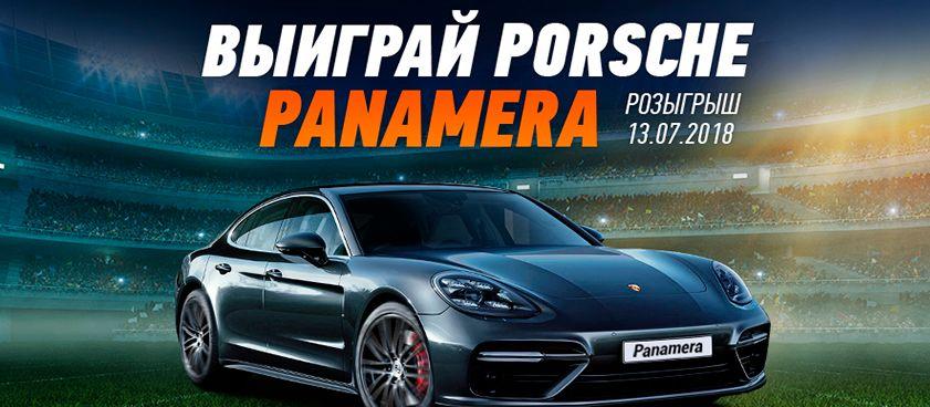 Букмекер Winline разыгрывает автомобиль Porshe Panamera