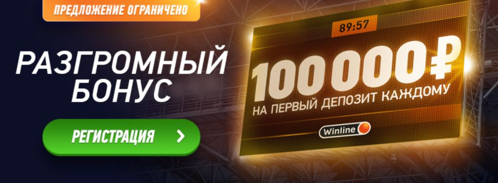 Winline раздает бонусы накануне ЧМ-2018: по 100 тысяч на счет новичкам