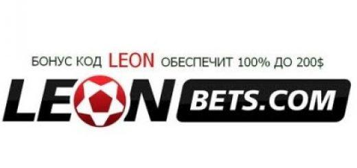 бонус-код «Леонбетс»