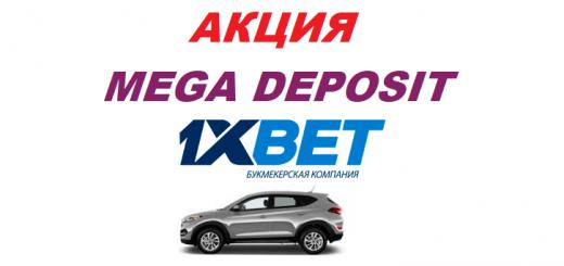 1xBet: Просто пополняй счет и получи автомобиль!