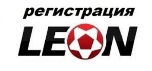 ЛОГОТИП Регистрация в «Леонбетс»