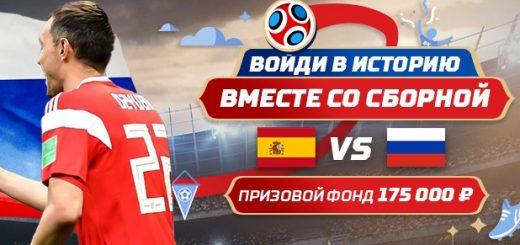 Leonbets перед матчем России в плей-офф разыграет 175 000 RUB