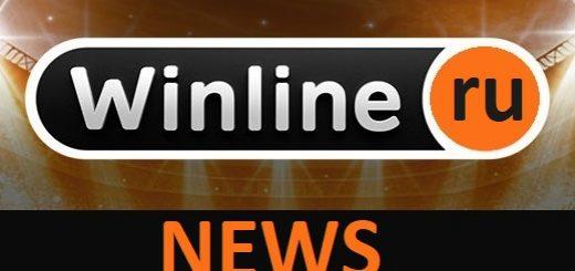 Бонус от Winline 100 000 скоро станет неактивным!