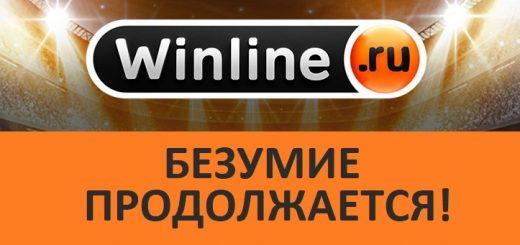 100 000 рублей от «Винлайн», безумие продолжается!