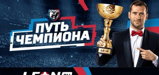 ЛЕОН: Ставь на РФПЛ и выигрывай 1 000 000 рублей!