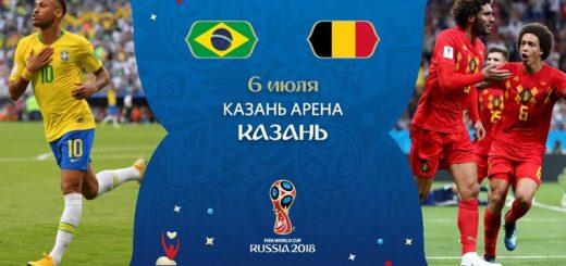 Brazil_Belgium