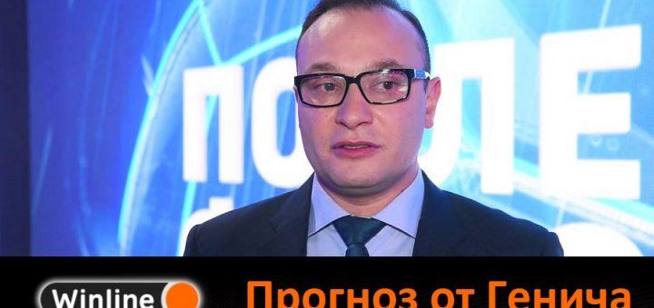 Прогноз Константина Генича на финал ЧМ-2018