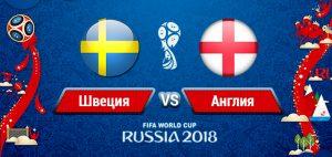 Швеция - Англия Прогноз на матч 07 июля 2018. 1/4 финала ЧМ-2018