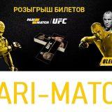 PARIMATCH разыграет билеты на UFC и 1000 USD