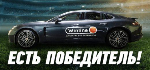 Winline подарил клиенту Porcshe Panamera (ВИДЕО)