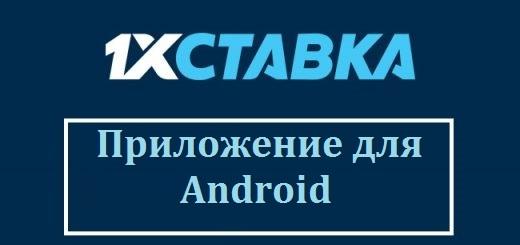 1hstavka-skachat-520x245