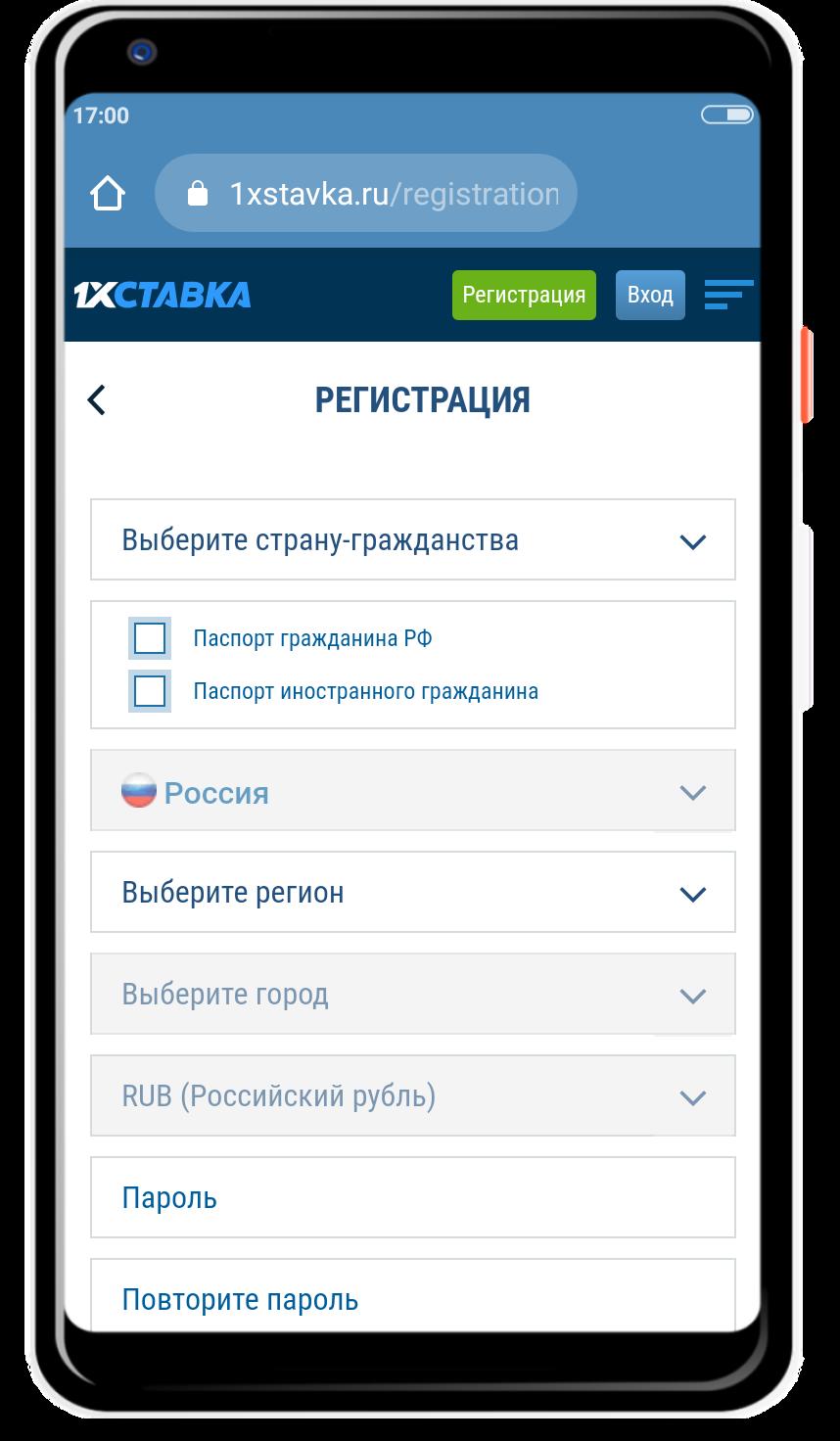 Регистрация в мобильной версии