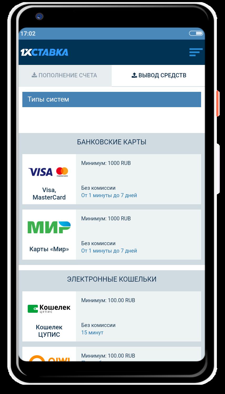 Платежи в моб версии