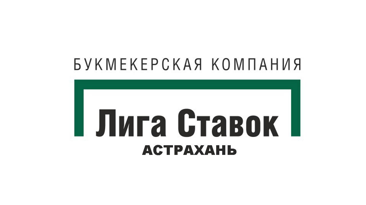 Лига Ставок Астрахань