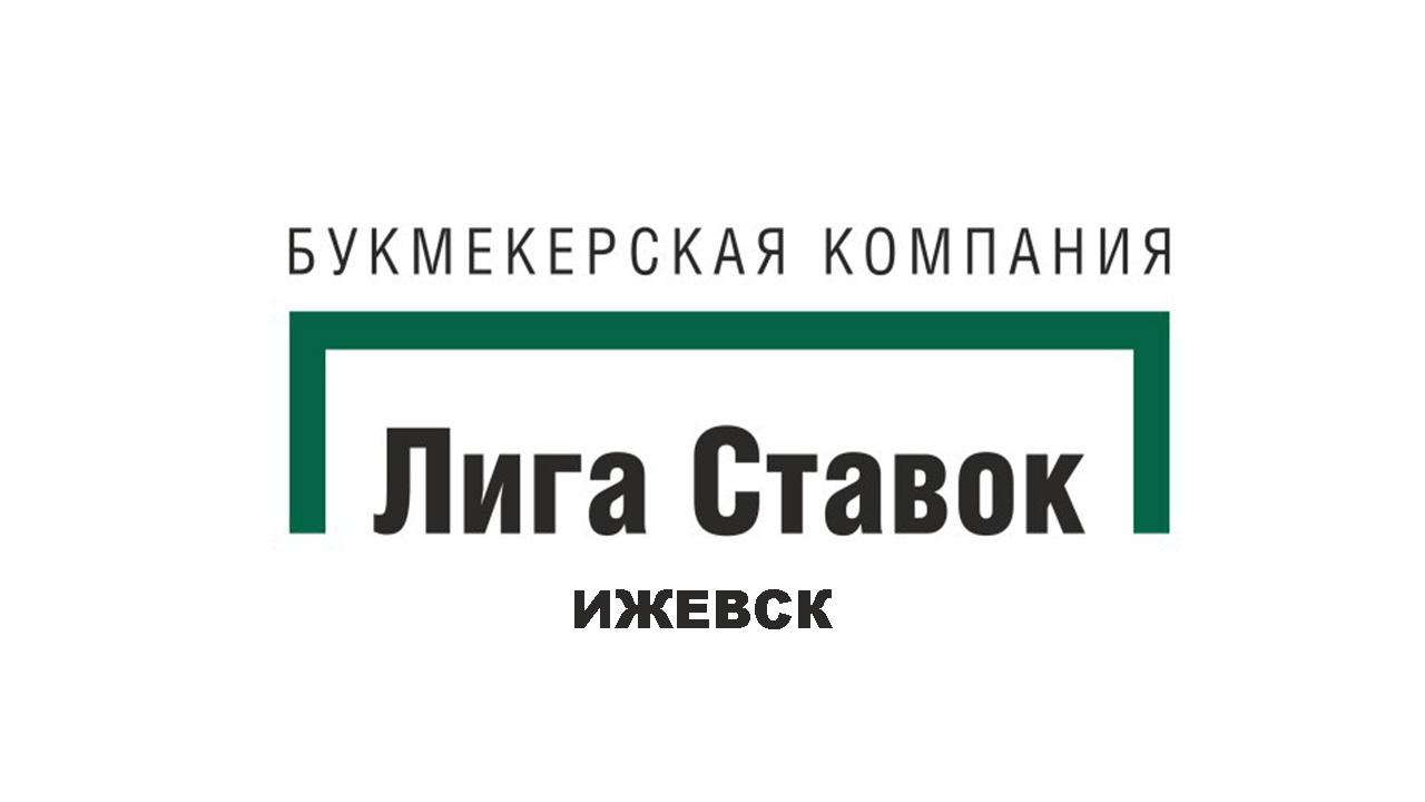 Лига ставок Ижевск