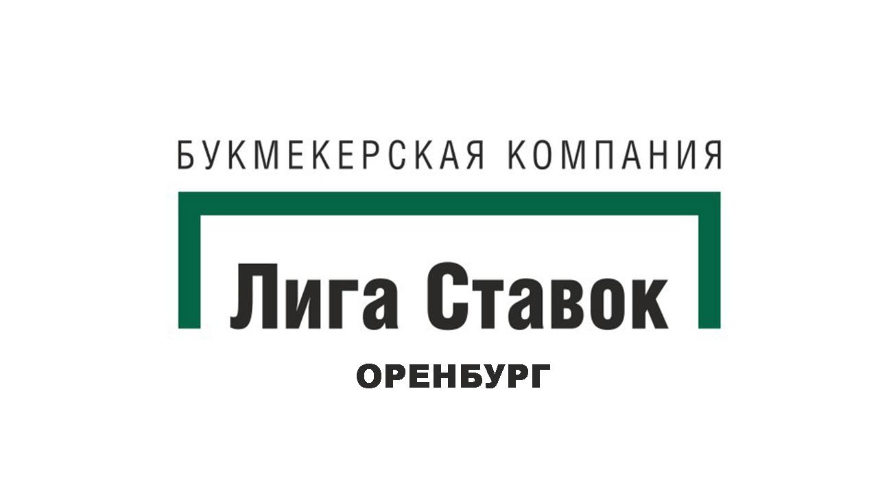 Лига Ставок в Оренбурге