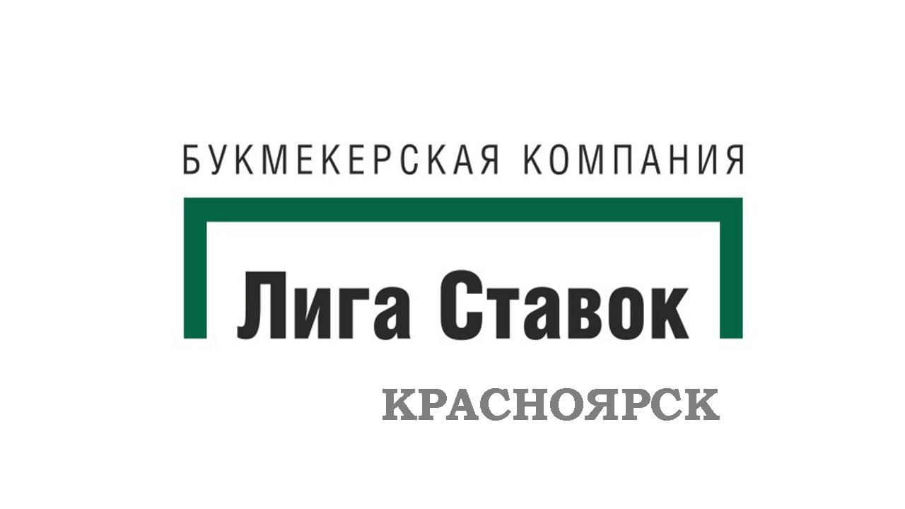 Лига Ставок Красноярск