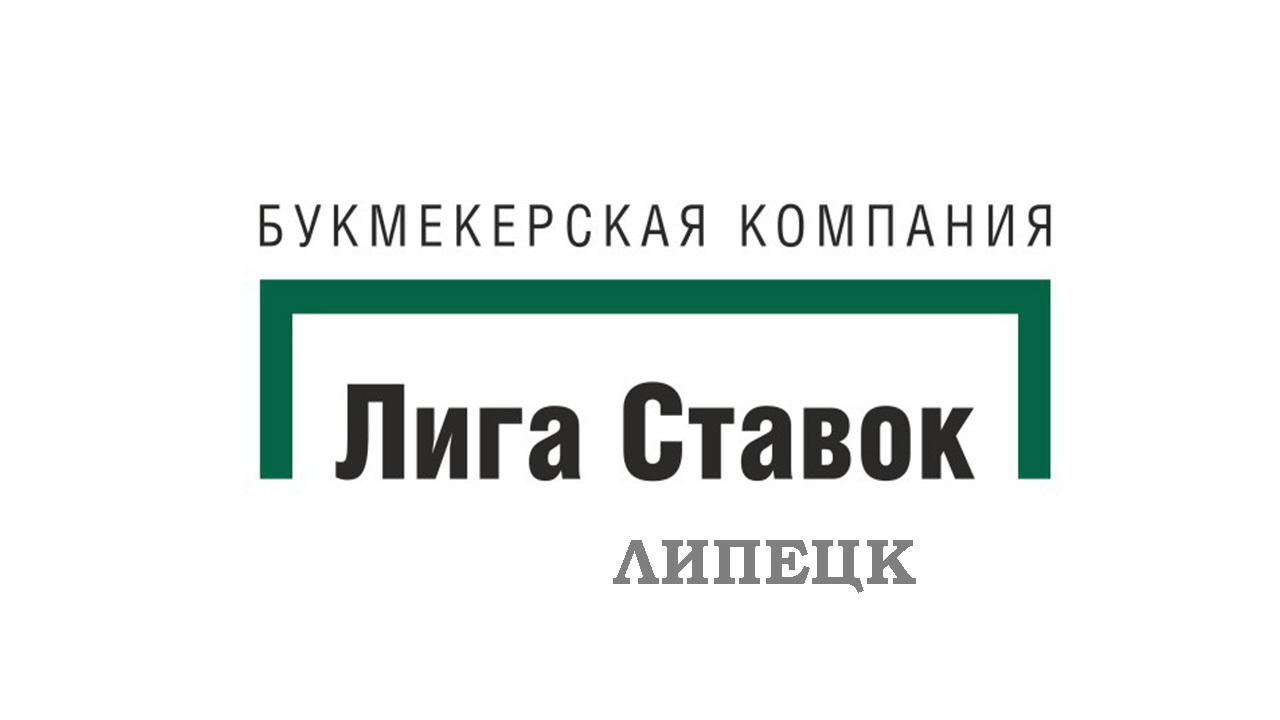Букмекерская контора лига ставок в липецке как форексе заработать деньги в интернете