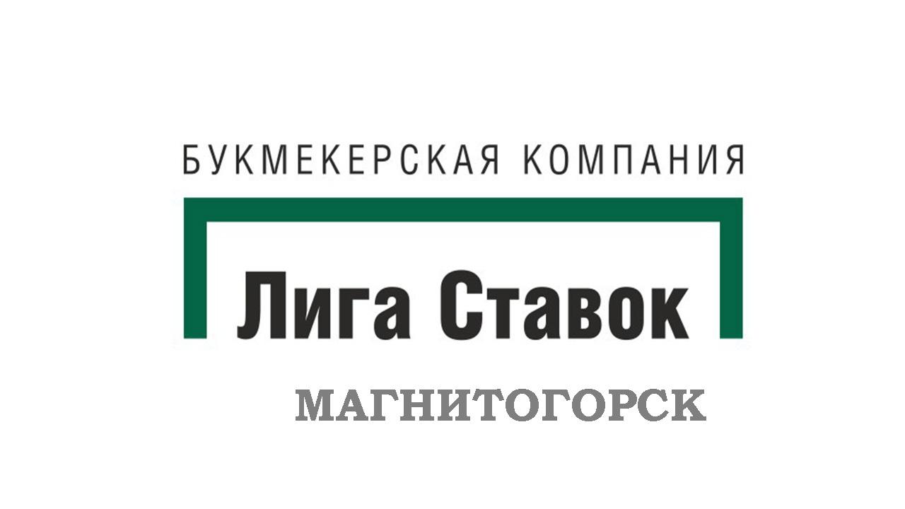 Лига Ставок Магнитогорск