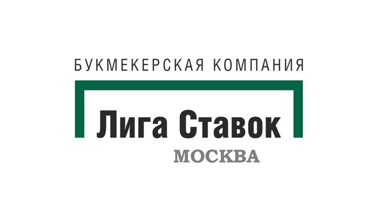 Лига Ставок адреса в Москве